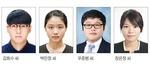 올 부산미래과학자상 박사과정 최우수 김희수·박민정 씨