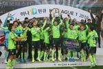 울산, 6년 전 악몽 되풀이…전북 K리그1 뒤집기 우승