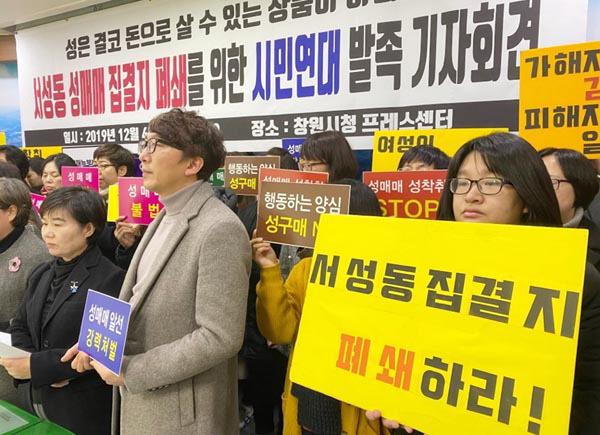 """""""창원 서성동 집창촌 폐쇄하라"""" 경남 145개 시민단체 뭉쳤다"""