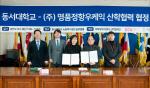 동서대학교·(주)명품정항우케익 산학협력 협정 체결