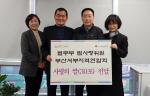 법무부 법사랑위원 부산서부지역연합회 쌀 전달