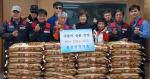 동진여객지회, 이웃돕기성품 사랑의 쌀 전달