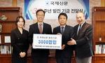 국제아카데미 16기 박대지 회장 등 본지에 발전기금 3000만 원 기탁
