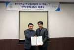 동아대 LINC+사업단, 한국폴리텍대학과 산학협력 MOU 체결