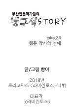 [부산 웹툰 작가들의 방구석 STORY] 웹툰 작가의 연애. 빵야