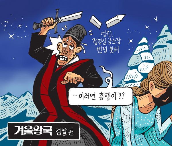 [서상균 그림창] 겨울왕국 검찰편