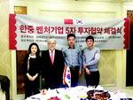 부산 5개 창업기업 중국 기술협력 콘퍼런스서 풍성한 성과