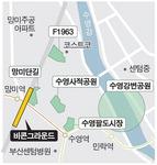비콘그라운드 조성 본격화…망미단길 상권 '들썩'