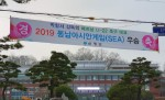 '박항서 매직'에 고향 산청 들썩…축하 현수막 걸고 축제 분위기