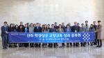 신라대, 부울경 교양교육협력포럼 발족식 및 학생성공 교양교육 성과공유회 개최