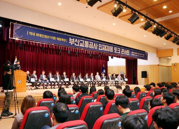 교통공사 역대급 지역인재 채용…'부산형 일자리모델' 기대