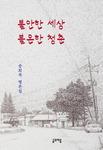 [신간 돋보기] 날카로운 통찰 담은 문화비평서