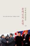 [신간 돋보기] 북핵 시대의 새로운 통일전략은