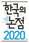 [신간 돋보기] 내년 한국 요약할 36개 키워드