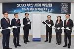 2030부산박람회 범정부 유치단 가동…오 시장, 관문공항 건설 촉구