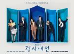 '검사내전', 첫방송에 JTBC 드라마 최고 시청률 '5.0%' 기록해 눈길