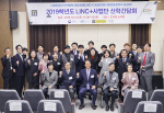 부산외대 LINC+사업단, 2019 LINC+ Day 행사 성공리에 마쳐
