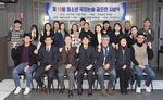 제10회 청소년 극지논술공모전 시상식