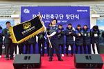 진주시민구단 창단…축구 명문도시 도약