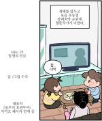 [부산 웹툰 작가들의 방구석 STORY] 동생의 진로. 수국