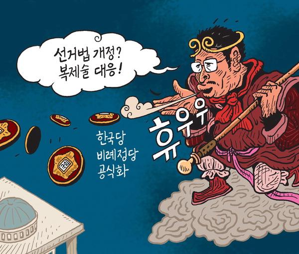 [서상균 그림창] 선거법 개정? 복제술 대응!