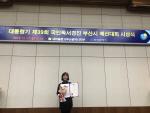 부산경상대학교, 대통령기 제 39회 국민독서경진대회 시 예선 입상