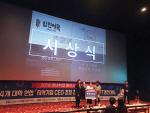 부산외대 재학생팀, 취업전략 경진대회 '최우수상(부산광역시장상)' 수상