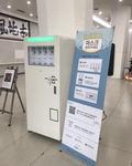 부산발 '미세먼지 마스크 자판기' 주목
