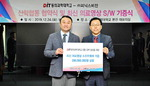 동의과학대학교, 피닉스비전과 소프트웨어 기증식 개최