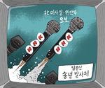 [서상균 그림창] 일본산 송년 발사체