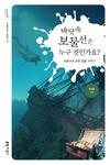 KIOST, 해양과학책 33·34권 시리즈 발간