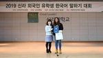 신라대, 유학생 한국어 말하기 대회