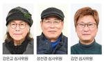 [2020 신춘문예] 시 심사평