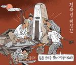[서상균 그림창] 경자년 대장간