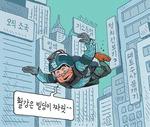 [서상균 그림창] 활강은 빌딩이 짜릿^^