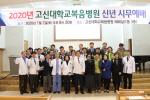 """고신대복음병원, 2020년 시무식 개최 """"환자 중심, 영육치유병원"""" 강조"""