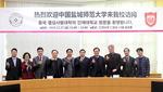 인제대학교, 중국 염성사범대 방문단 방문