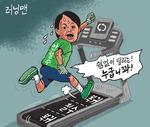 [서상균 그림창] 러닝맨