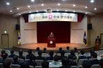 부산경상대학교, 2020년 신년인사회 가져