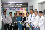 고신대복음병원, 부울경 지역 최초 3개 베드 갖춘 수면다원검사센터 개소