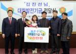 김진선 사업가, 한국해양대에 발전기금 2,000만 원 기부