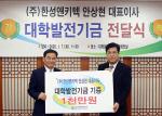 안상현 ㈜한성앤키텍 대표이사, 한국해양대에 1천만원 기부