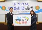 사업가 김진선 씨, 한국해양대학교 해양공간건축학부에 대학발전기금 전달