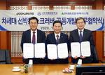 한국해양대학교, 전진MS(주)·현대중공업파워시스템(주)와 업무협약 체결