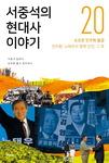 [신간 돋보기] 한국 민주화운동 역사 총정리