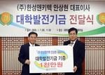 안상현 ㈜한성앤키텍 대표이사, 한국해양대학교에 대학발전기금 1000만 원 전달
