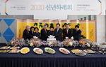 학교법인 동서학원 '2020 신년예배 및 신년하례회'