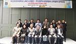 부산외국어대학교 LINC+사업단, 부산광역시 관광협회와 산학협력 정책포럼 개최