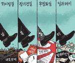 [서상균 그림창] 대북관계