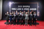 동아대, 2020년 LINC+사업 '가족회사 교류회 및 산학협력 성과 발표회' 개최
